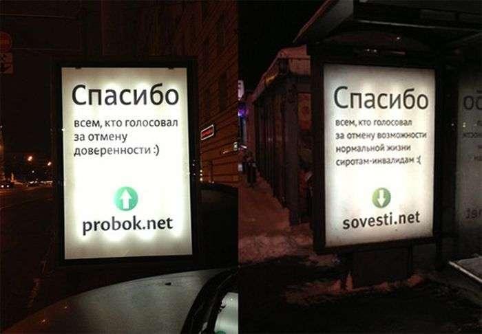Протест проти закону Діми Яковлєва за допомогою провокаційних лайт-боксів (2 фото)