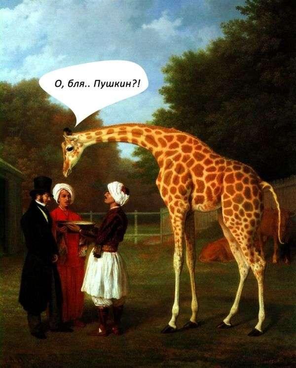 Жирафная фотожаба (46 малюнків)