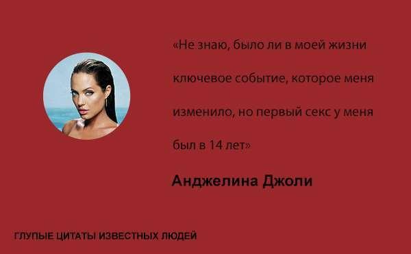 Підбірка дурних цитат відомих людей (20 фото)