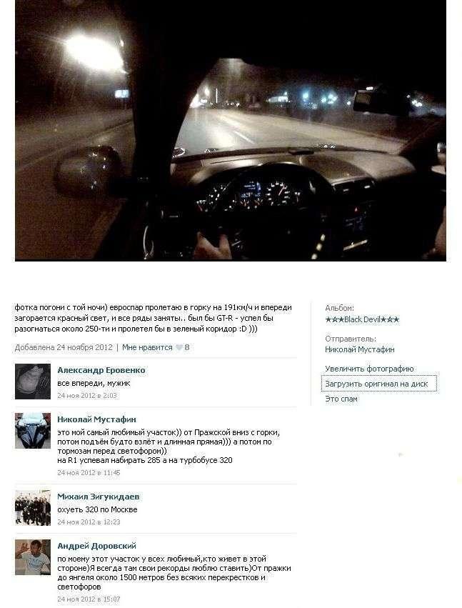 Безбашений Микола Мустафін знущається над поліцією (24 фото + відео)