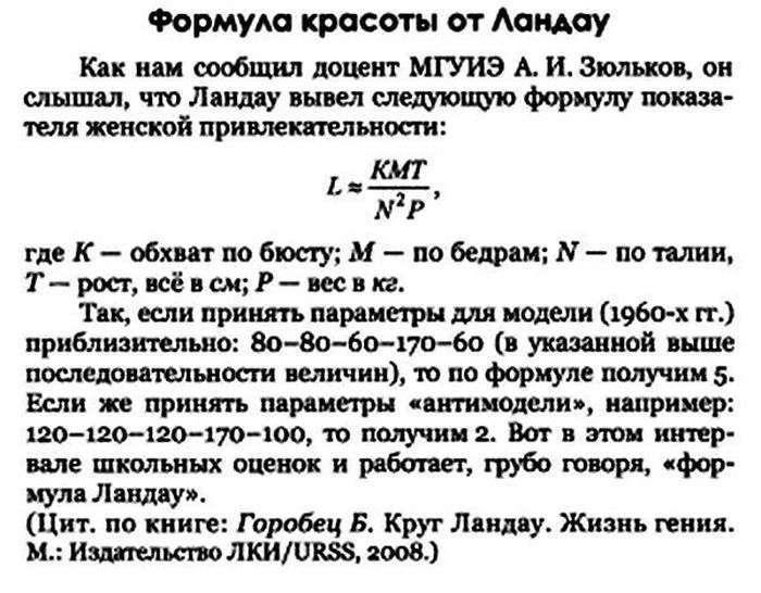 Математична формула для розрахунку жіночої привабливості (2 фото)