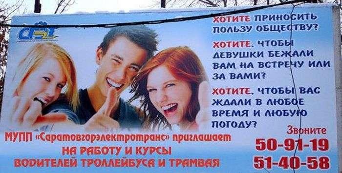 Смішні оголошення (40 фото)