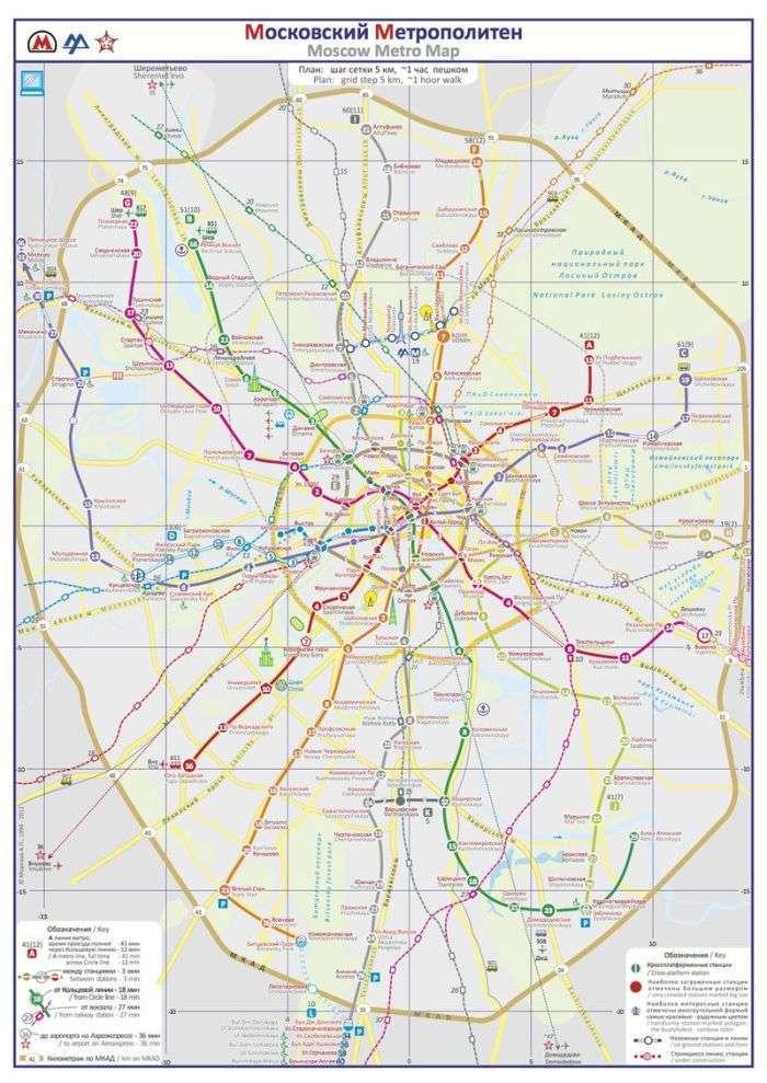 Столиця переходить на нову схему московського метро (33 фото)