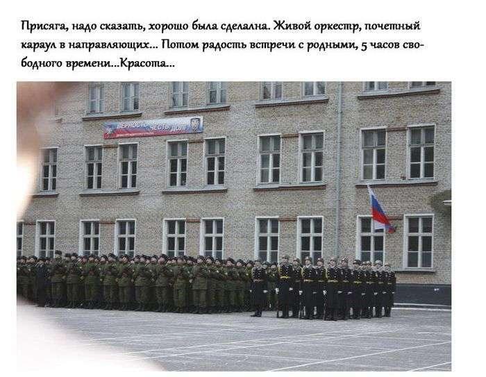 Служба у Президентському Полку (18 фото)
