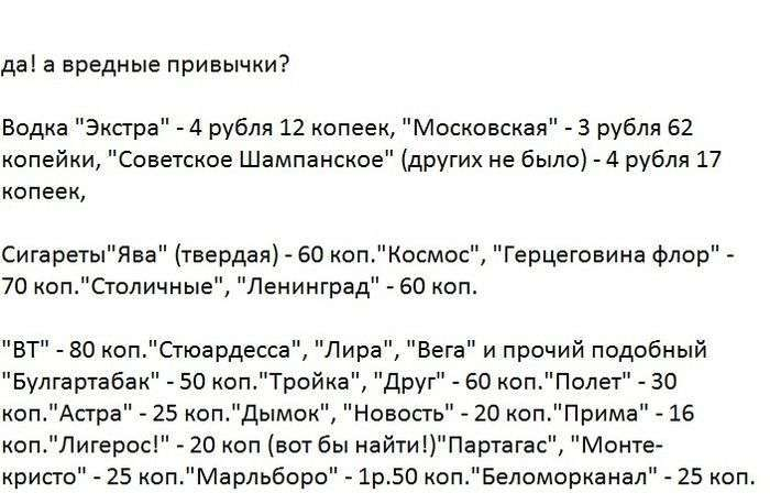 Смішні ціни в Радянському Союзі (21 фото)