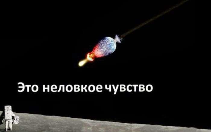 Зустрінемо кінець світу весело! (66 фото)
