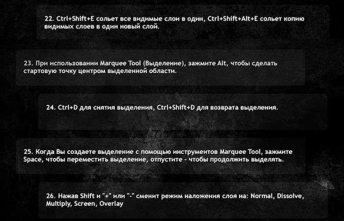 ТОП-88 корисних порад по графічному редакторові Photoshop. Частина 1 (11 картинок)