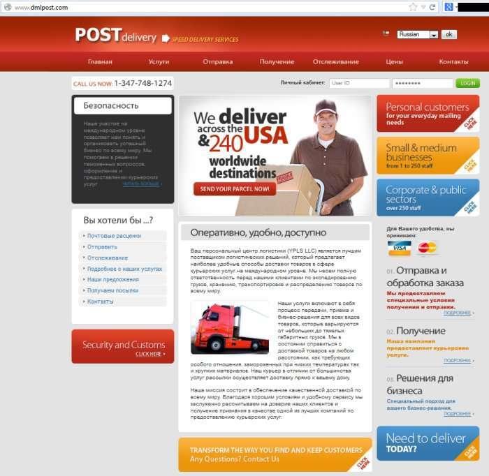 Поширений вид шахрайства з посилками і службою доставки (3 фото)