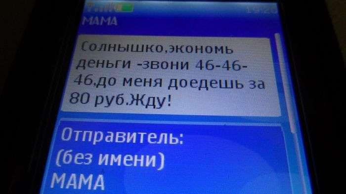 Креативний підхід до розсилки СМС службою таксі (1 фото + текст)