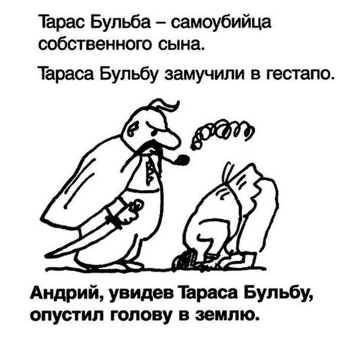 Фрагменти з шкільних творів (30 картинок)