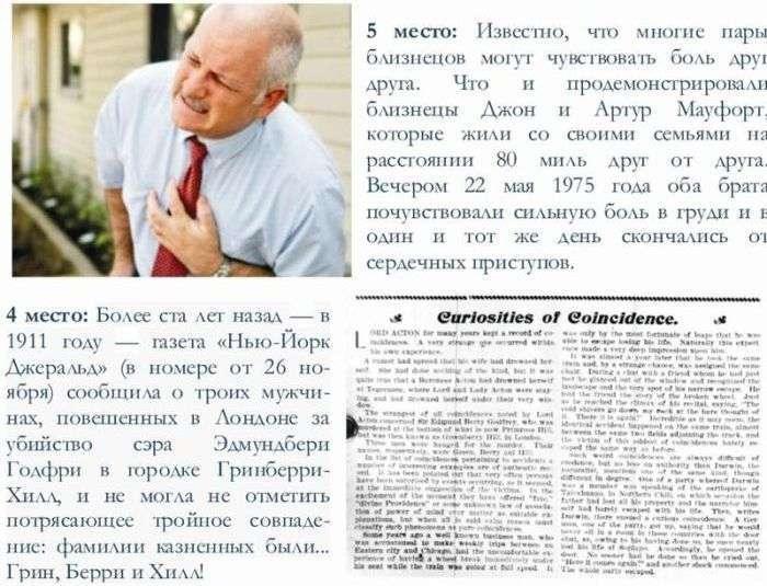 Історичні збіги і цікаві факти (6 фото)