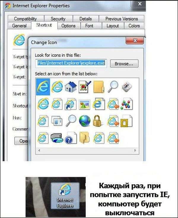 Жорсткий тролінг зі значком Internet Explorer (5 картинок)