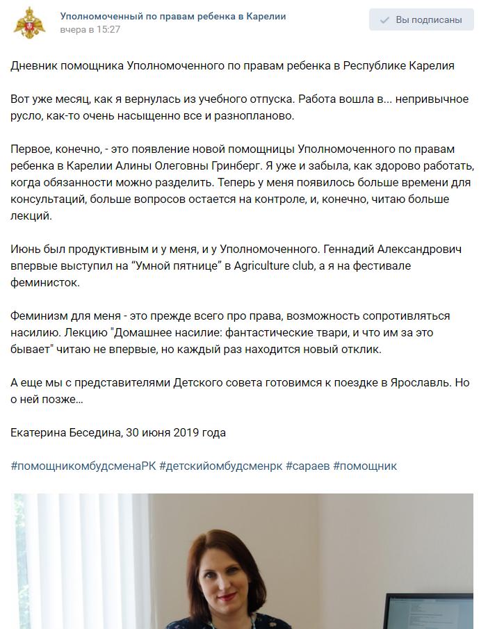 Карельская земля прирастает феминистками и евроювенальщиками россия