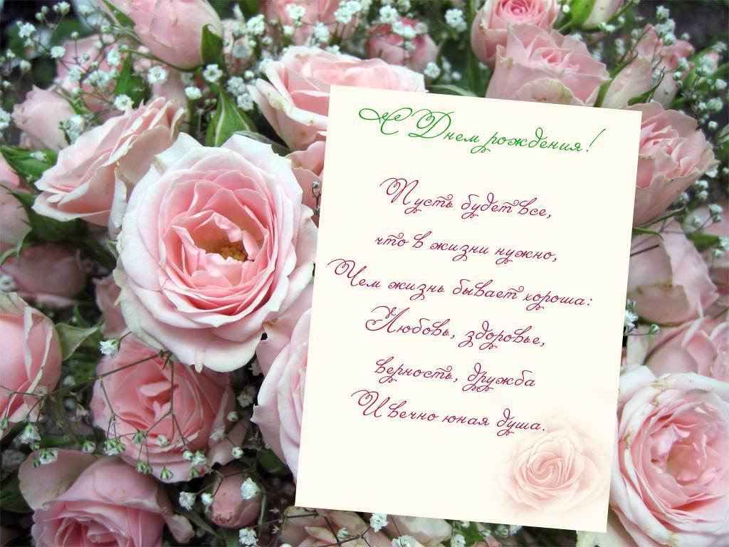 Красивые поздравления с днём рождения женщине Праздники