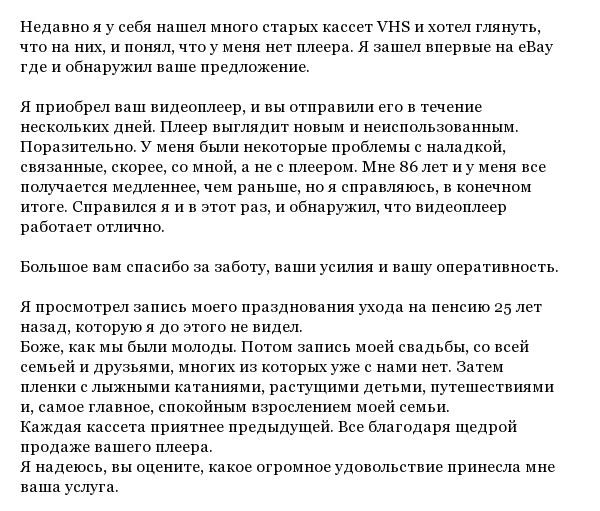Письмо от покупателя видеомагнитофона. мир