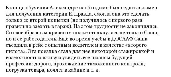 История белорусской дальнобойщицы по имени Александра Хурсан. МиР