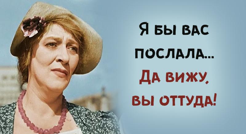 25 метких цитат магистра острословия Фаины Раневской
