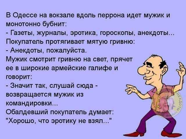 Одна подpyга жалyется дpyгой:- Пpедставляешь, я yзнала, что мой мyж мне изменяет!... весёлые
