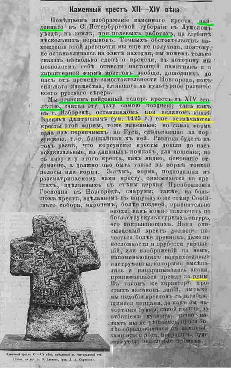 Когда, на самом деле, в Россию пришло христианство