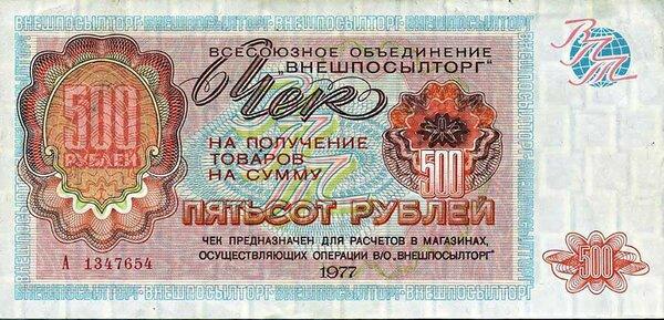 Криптовалюты в СССР история