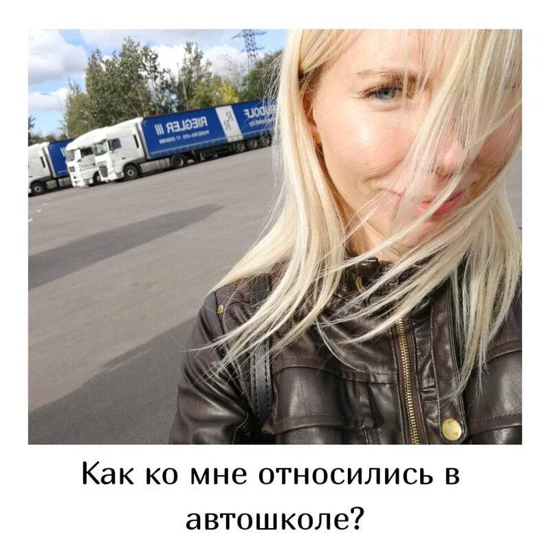 «В автошколе думали, что я ошиблась дверью». История Саши — самой молодой дальнобойщицы Беларуси
