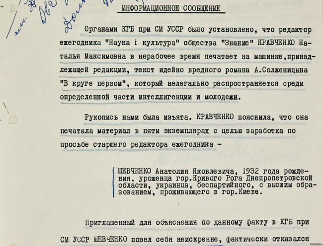 «Таких надо расстреливать». Что рассказывают о Солженицыне украинские архивы КГБ история
