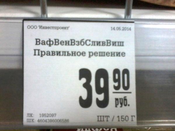 Эпичные фэйлы с ценниками в супермаркетах еда
