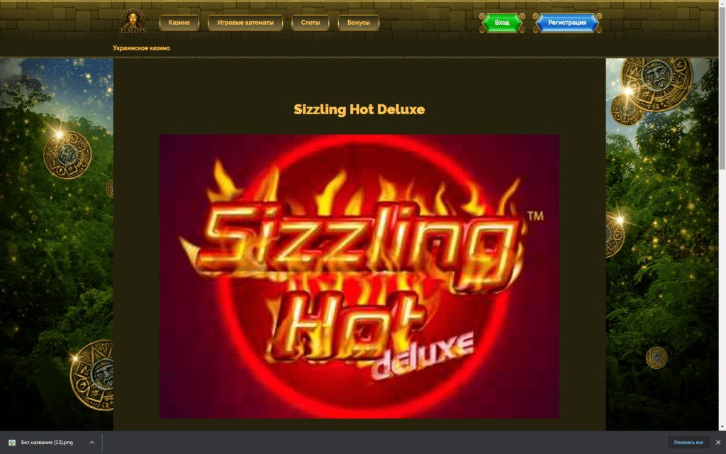 Sizzling Hot Deluxe в Ельдорадо
