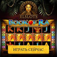 ЭльСлотс казино - BNC