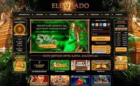Бездепозитный бонус за регистрацию в казино Эльдорадо (Eldorado)