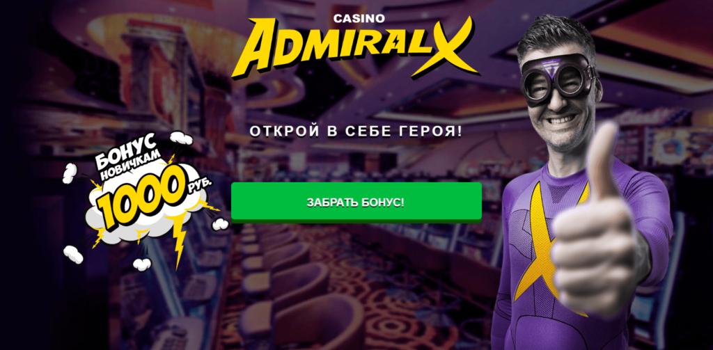 Адмірал Х